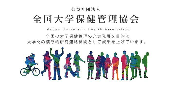 全国大学保健管理協会
